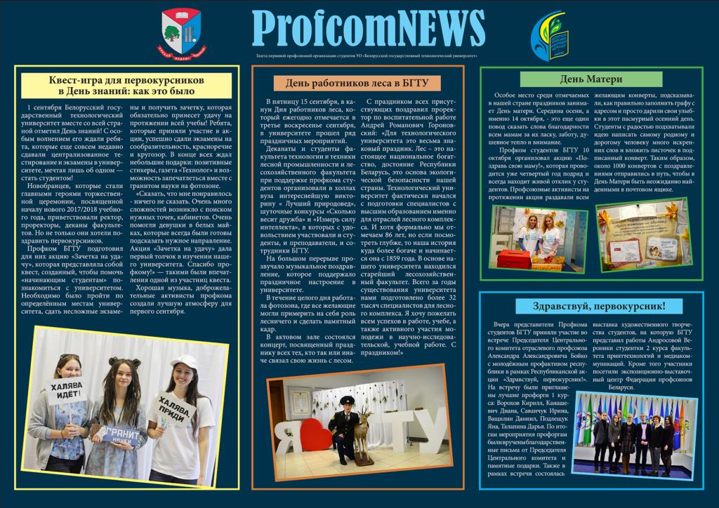 Газета ППО студентов БГТУ