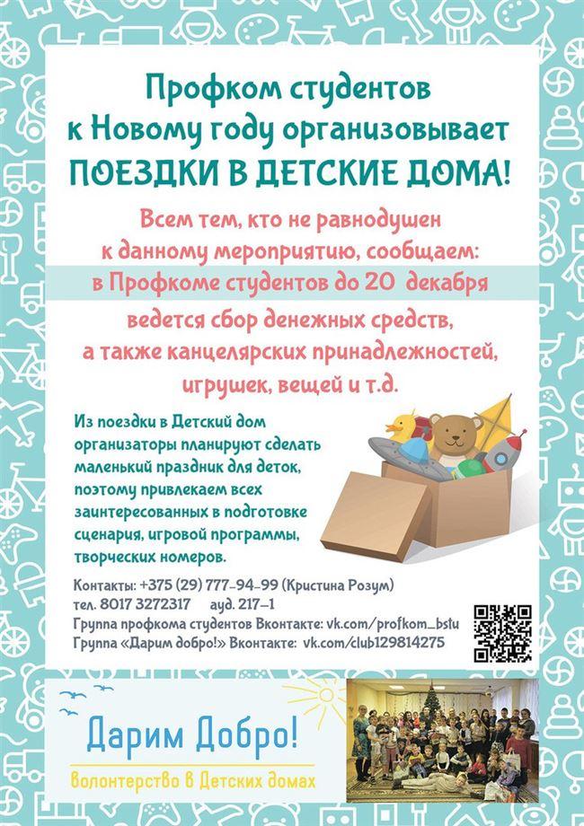 """Волонтерский проект """"Дарим добро!"""""""