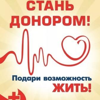 День донора крови в БГТУ