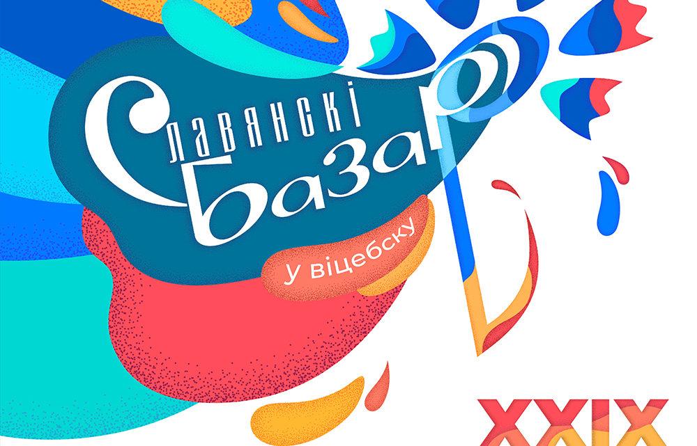 """XXIX Международный фестиваль искусств """"СЛАВЯНСКИЙ БАЗАР В ВИТЕБСКЕ"""""""